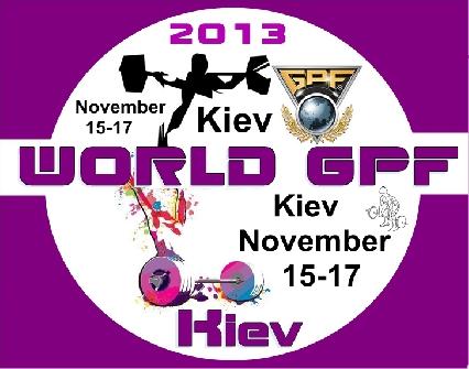 Чемпионат мира GPF/GPA 2013 по пауэрлифтингу, жиму лежа,многоповторному жиму и становой тяге