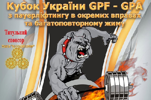 Кубок Украины GPF GPA по пауэрлифтингу в отдельных упражнениях и многоповторному жиму