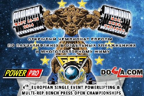Чемпионат Европы GPF по пауэрлифтингу в отдельных упражнениях