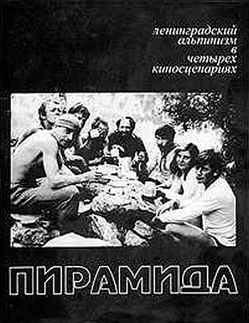 «Тот образ жизни и мыслей, со всеми его положительными и отрицательными сторонами, который можно назвать альпинизмом, существовавший в семидесятых годах в СССР, а более конкретно — в Ленинграде, был явлением уникальным и не мог возникнуть ни в какое другое время, ни в каком другом городе и ни в какой другой стране.»