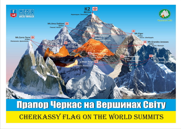 Флаг Черкасс на вершинах мира.