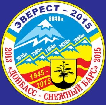 «ЭВЕРЕСТ-2015. Донбасс-Снежный Барс».
