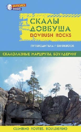 гайд по крупнейшему скалолазному району Западной Украины.