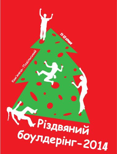 «Рождественский боулдеринг-2014» (Різдвяний боулдерінг-2014)