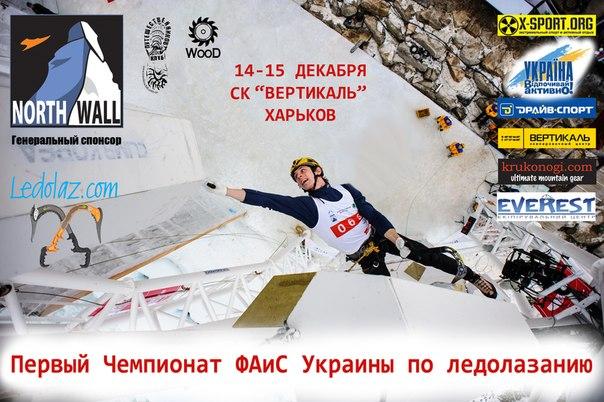 Чемпионат Украины по ледолазанию 2013