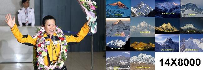 """южнокорейская альпинистка О Ын-Сон (Oh Eun Sun и программа """"14х8000"""""""