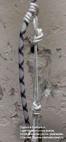Схватывающий узел Прусик, петля завязана узлом грейпвайн, плюс дополнительный узел