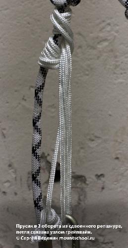 Схватывающий узел Прусик в 3 оборота из двойного репшнура, петля завязана узлом грейпвайн.
