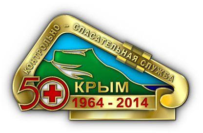 50 лет КСС Крыма