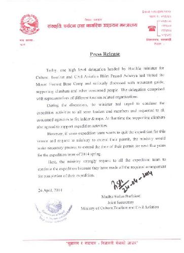Официальное решение правительства Непала 24 апреля 2014 года