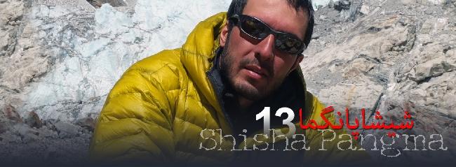 Азим Гайчисаз (Azim Gheichisaz). Экспедиция на Шишабангма 2014