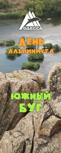 """спортивный праздник """"ДЕНЬ АЛЬПИНИСТА"""""""