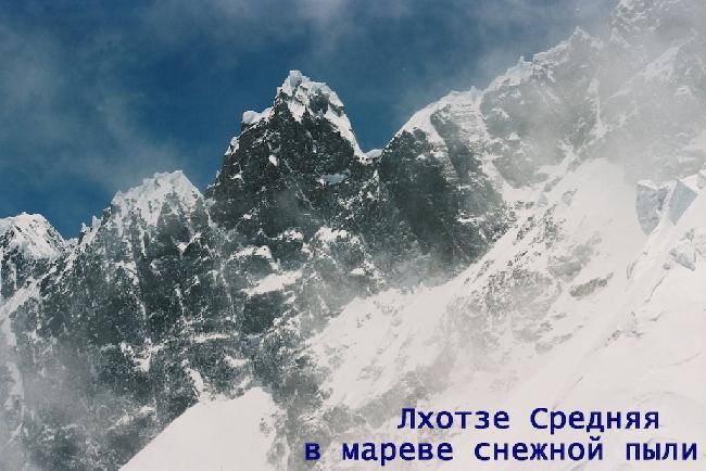 Лхоцзе Средняя