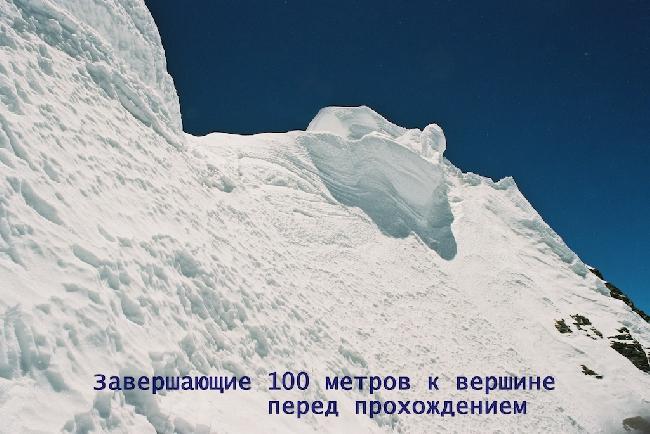 Завершающие 100 метров к вершине перед прохождением