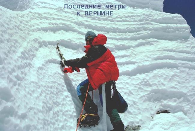последние метры к вершине Лхоцзе Средняя