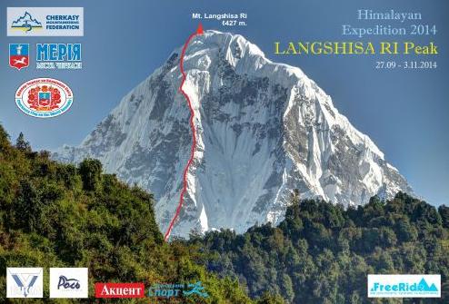 Черкасские альпинисты планируют проложить новый маршрут в Гималаях на вершину Лангшиса Ри