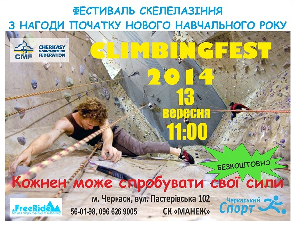 ClimbingFest в Черкассах