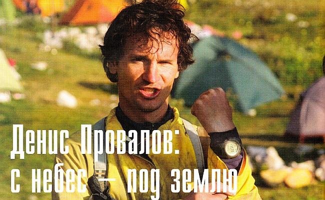 Денис Провалов