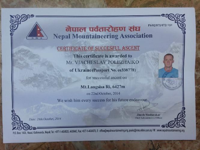Сертификат о восхождении на вершину пика Лангшиса Ри (Langshisa Ri) высотой 6427 м