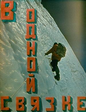 История альпинизма в Таджикистане. Очерк С.Н. Согрина «В одной связке»