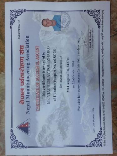 Сертификат о восхождении одного из участников