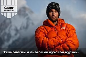 Пуховые куртки на суровую зиму - сравниваем