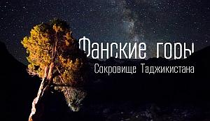 Фанские горы - Сокровище Таджикистана