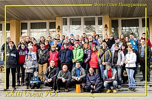Отчет о XXIII Съезде Украинской спелеологической ассоциации