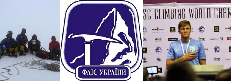 Отчетная годовая конференция Федерации Альпинизма и Скалолазания Украины