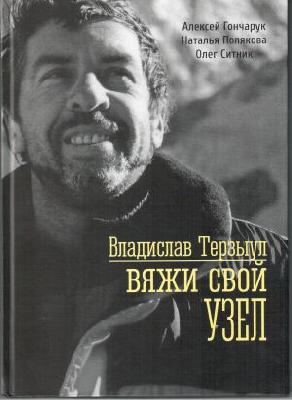 «Вяжи свой узел» - презентация книги о легендарном украинском альпинисте Владиславе Терзыуле