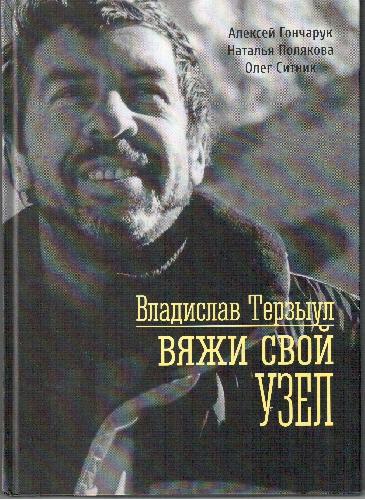 Владислав Терзыул «Вяжи свой узел»