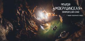 Подземное озеро Мокрушинской пещеры