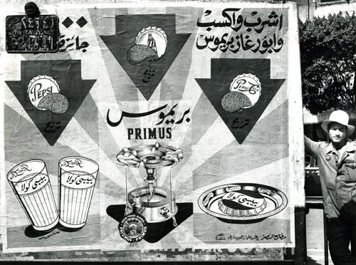 Рекламный щит Primus в Каире, Египет. Начало 1950-х гг.