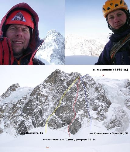 Дмитрий Романенко, Владимир Рошко на вершине Мамисон. первопроход на вершину Мамисон (Цей) по центру треугольника северной стены
