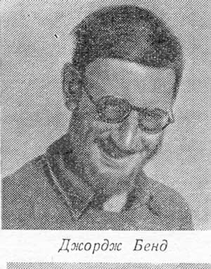 Джорж Бенд