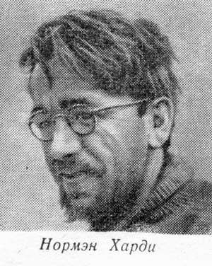 Норман Харди