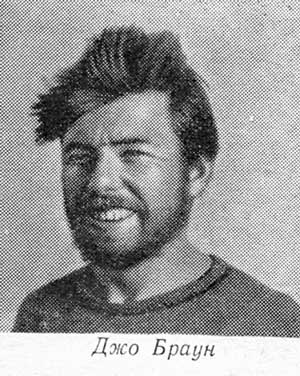 Джо Браун. Фото британской экспедиции 1955 года