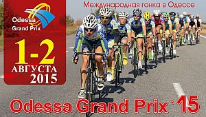 Из-за велогонки Odessa Grand Prix 2015 частично перекроют трассу Одесса – Киев