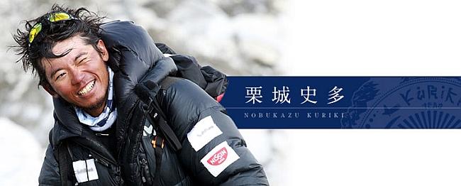 Нобуказу Курики (Nobukazu Kuriki)