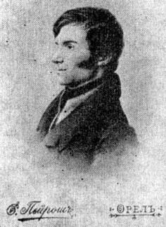 Иоганн Фридрих Паррот