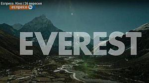 Передача Эспрессо-ТВ с участием альпинистов-эверестовцев.