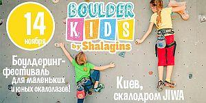 В Киеве прошли детские соревнования по боулдерингу BoulderKIDS 2015