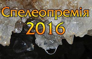 Украинская спелеологическая Ассоциация учреждает Награду за выдающиеся достижения в спелеологии
