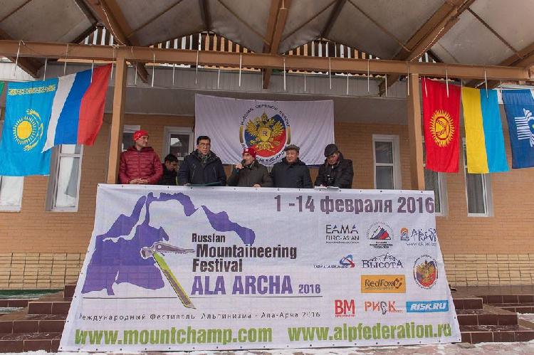 Ала-Арча. Открытие Чемпионата Мира по альпинизму