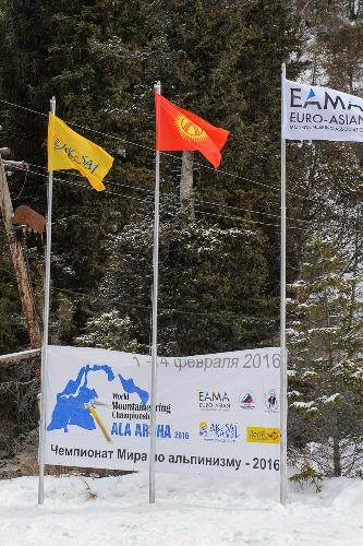 Чемпионат Мира по альпинизму 2016. Ала-Арча