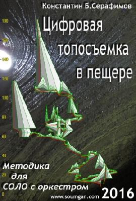 Цифровая топосъемка в пещере
