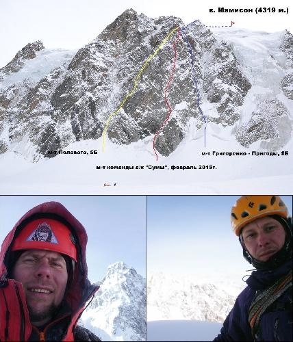 первопроход на вершину Мамисон (Цей) по центру треугольника северной стены. Дмитрий Романенко, Владимир Рошко на вершине Мамисон