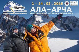 Ала-Арча 2016. Чемпионат Мира по альпинизму. Видеорепортаж