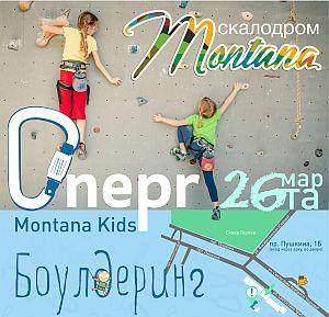 В Днепропетровске пройдет фестиваль боулдеринга среди детей и подростков