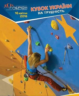 В Киеве пройдет 2-й этап Кубка Украины по скалолазанию